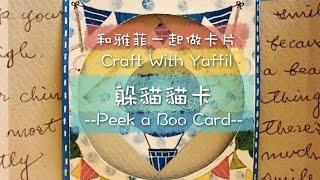 和雅菲一起做卡片Craft With Yaffil-躲貓貓卡Peek a Boo card(教學影片\tutorial)