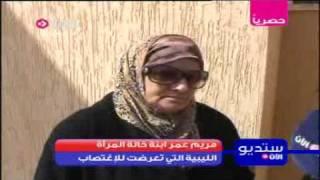 getlinkyoutube.com-مريم ابنة خالة الليبية التي تعرضت للإغتصاب (كاملة)