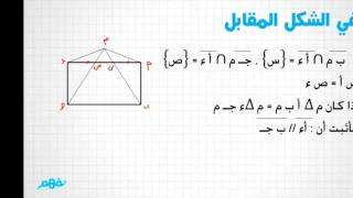 getlinkyoutube.com-تساوى مثلثين  نظرية 3 - هندسة - للصف الثاني الإعدادي - موقع نفهم - موقع نفهم