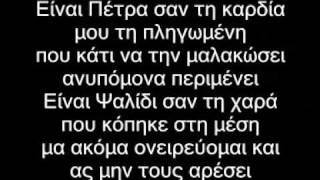 getlinkyoutube.com-Rapsodos Filologos - Petra psalidi molubi xarti(Lyrics)