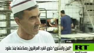 """getlinkyoutube.com-""""من السما"""" حلوى انفرد العراقيون بصناعتها منذ عقود"""