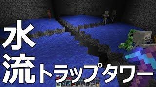 getlinkyoutube.com-【カズクラ】マイクラ実況 PART243 水流式トラップタワーできました。