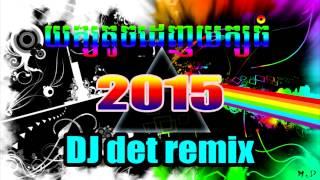 getlinkyoutube.com-DJz  Det Remix Yeak Toch Denh Yeak Thom   Dj Det Remix   Dj Det 2015