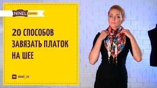 getlinkyoutube.com-Как завязать платок? 20 способов красиво завязать платок на шее!