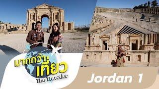 เที่ยวจอร์แดน ตอนที่ 1 มากกว่าเที่ยว The Traveller Jordan 【OFFICIAL】