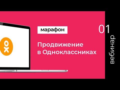 Марафон «Продвижение в Одноклассниках»