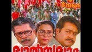getlinkyoutube.com-Lal Salam | Full Malayalam Movie | Mohanlal,Urvashi