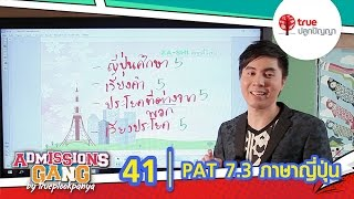 AdGang60 : 41 เทคนิคการสอบ PAT 7.3 ภาษาญี่ปุ่น
