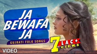 getlinkyoutube.com-Ja Bewafa Ja | Gujrati Hits Folk Song | Munna Raj, Kavita Das | Meena Studio | Gujrati Sangeet