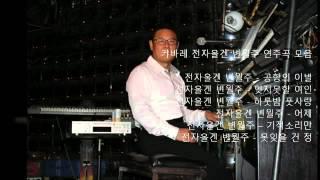 getlinkyoutube.com-캬바레 전자올겐 변월주 연주곡 모음