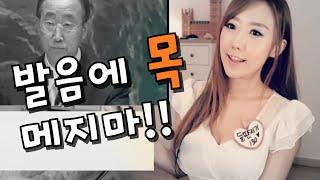 getlinkyoutube.com-#4 고급영어▶︎영어발음 너무 목메지마! (반기문 사무총장님 연설편)  -디바제시카(Deeva Jessica)
