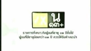 getlinkyoutube.com-คลิปก่อนเข้ารายการโทรทัศน์ 13+