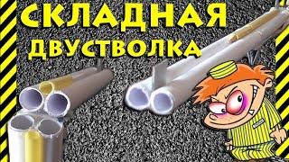 getlinkyoutube.com-Как сделать складную двустволку из бумаги. Оружие поражающие злобные стаканчики из двух стволов!