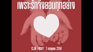 "getlinkyoutube.com-Club Friday ""เพราะรักจึงยอมทุกอย่าง"" (3 ก.ค. 2558)"