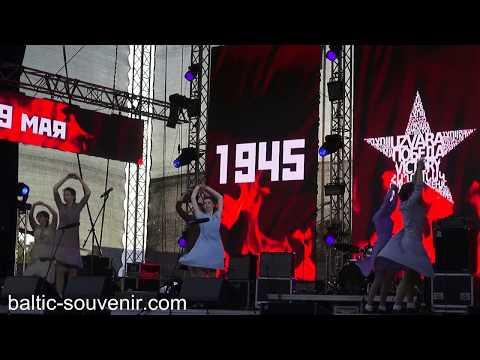 ПРОЩАЛЬНЫЙ ТАНЕЦ, 9 Мая, Рига / The V-Day, 9 Maijs, Rīga