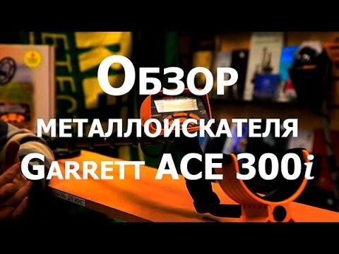 Металлоискатель Garrett ACE 300i - модель 2016 года