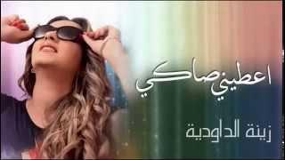 getlinkyoutube.com-Kabour Vs Daoudia 3tini Saki 2015 كبور vs داودية عتيني صاكي 2015