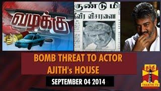 "getlinkyoutube.com-Vazhakku (Crime Story) - ""Bomb Threat To Actor Ajith Kumar's House"" (04/09/2014) - Thanthi TV"