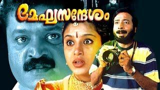 Malayalam Full Movie - Megasandesam   Suresh Gopi Malayalam Full Movie