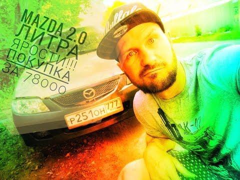 Mazda 2 литра ярости покупка за 78000 розыгрыш