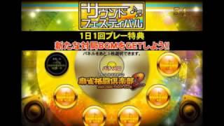 getlinkyoutube.com-麻雀格闘倶楽部 サウンドフィステバル(スロット麻雀格闘倶楽部2)