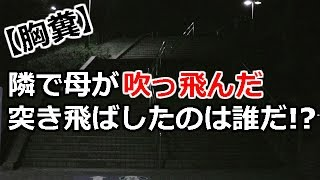 getlinkyoutube.com-サイコパスの子供が母親を階段から突き飛ばした。母わ意識不明で生死をさまよい・・・。【胸糞】