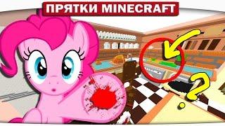 Поняшки на КУХНЕ? Я ПОРЕЗАЛАСЬ!! - My Little Pony Minecraft