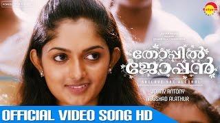 Poovithalai Njaan Official Video Song HD | Film Thoppil Joppan | Mammootty | Malayalam Song