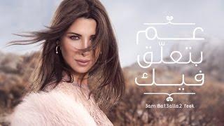 getlinkyoutube.com-Nancy Ajram - 3am Bet3alla2 Feek (Lyric Video) / نانسي عجرم - عم بتعلق فيك