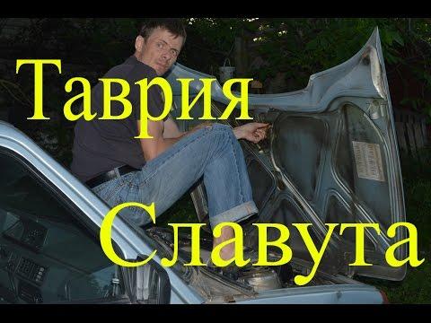Таврия Славута, ремонт омывателя слекл