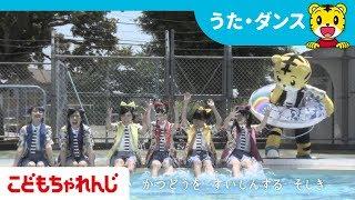じりじり夏活委員会   feat.しまじろう/チームしゃちほこ