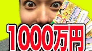 getlinkyoutube.com-【スクラッチ宝くじ】ちびまる子ちゃん1000万円!