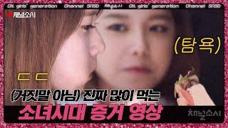 getlinkyoutube.com-CH. girls′ generation 진짜 많이 먹는 소녀시대 증거 영상 150825 EP.6