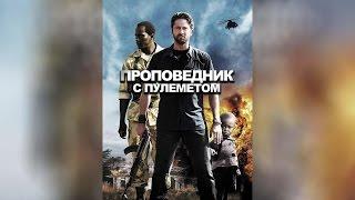 getlinkyoutube.com-Проповедник с пулеметом (2011)