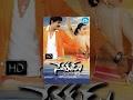 Sevakudu HD 2013 || Telugu Full Movie || Srikanth - Charmi