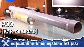 getlinkyoutube.com-Ручная поршневая катапульта