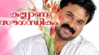 Malayalam Full Movie | Kalyana Sougandhikam | Malayalam Full Movie New Releases |Dileep Comedy Movie