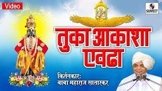 getlinkyoutube.com-Tuka Aakasha Evadha | Baba Maharaj Satarkar | Marathi | Pravachan | Sumeet Music