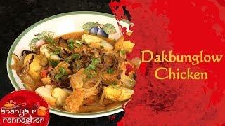 getlinkyoutube.com-How To Make Bengali Dakbunglow Chicken    Bengali Food