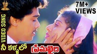 getlinkyoutube.com-Nee Kallalo Snehamu Kougillalo  Pranamu| Songs| Prema Khaidi