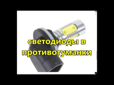 Светодиоды в птф