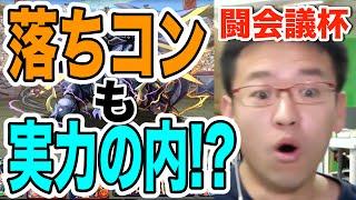 getlinkyoutube.com-【パズドラ】闘会議杯 固定チームって難しい…!【ランキングダンジョン】