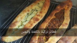 getlinkyoutube.com-فطائر تركية بالجبنة واللحمة المفرومة على شكل قارب .....روعة في المذاق