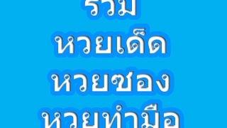 getlinkyoutube.com-รวมหวยเด็ด หวยซอง หวยทำมือ งวดวันที่ 1 ก.พ.59 ,1/2/59,1 กุมภาพันธ์ 2559