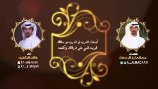 getlinkyoutube.com-شيلة شيعت قلبي || كلمات عبدالعزيز الردعان || اداء خالد الشليه