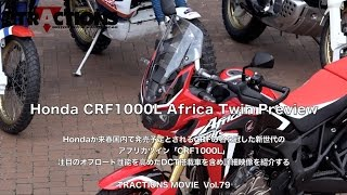 getlinkyoutube.com-Honda CRF1000L Africa Twin  Preview