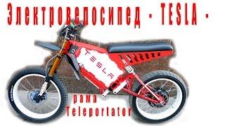getlinkyoutube.com-Электровелосипед - TESLA - рама Teleportator