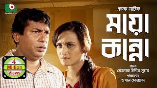 getlinkyoutube.com-Mosharraf karim er Funny Bangla Natok - Maya Kanna- Eid-ul-Azha-2016