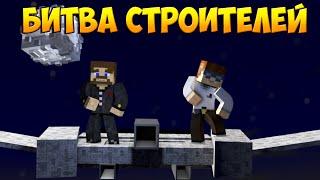 getlinkyoutube.com-Minecraft Битва строителей #32 -  КОСМИЧЕСКИЙ КОРАБЛЬ И МЕЧ