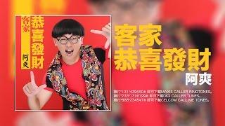 getlinkyoutube.com-阿爽 Hakka Song - 客家恭喜發財【豐榮 Official 高畫質HD官方完整版MV】
